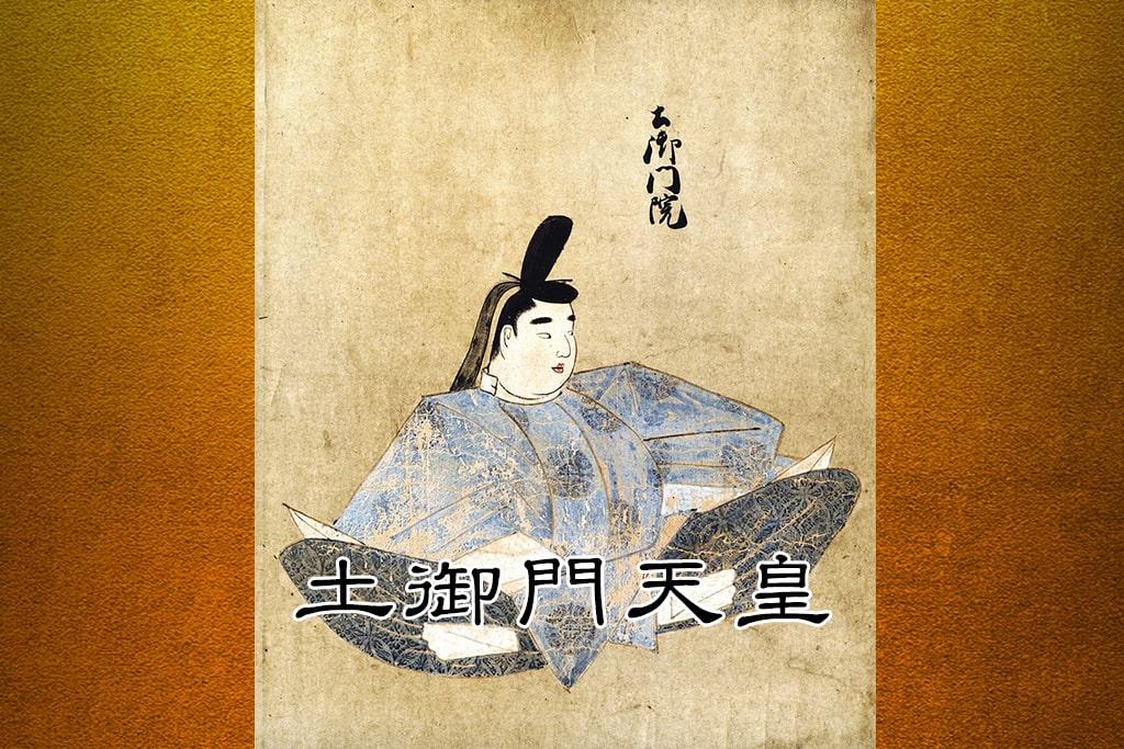 和歌を愛した土御門天皇、時代の渦に巻き込まれたその一生とは ...
